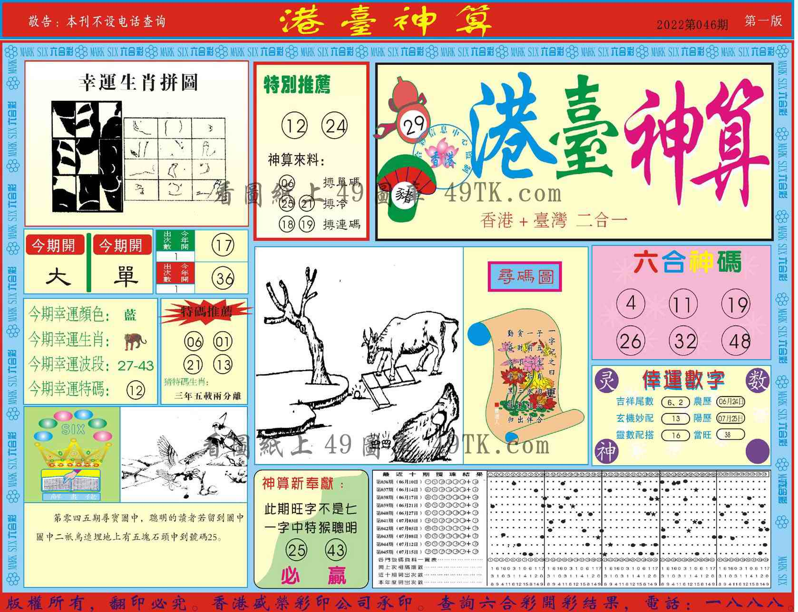 香港玄机报彩图_通天论坛42193.com